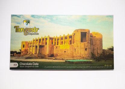 خرما شكلاتی كادویی طرح عمارت ملک بوشهر